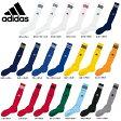 【ジュニア&大人用】 3ストライプゲームソックス/サッカーソックス 【adidas-アディダス】 サッカーウェア/フットサルウェア◎