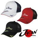 【JAPAN限定モデル】 キャップ/帽子 【MIZUNO-ミズノ】 キャップ/バイザー/テニス ソフトテニスウェア◎