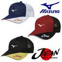 【先行予約商品】 JAPAN限定モデル キャップ/帽子 ジャパンモデル 【MIZUNO-ミズノ】 キャップ/バイザー/テニス ソフトテニスウェア◎