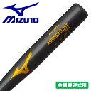 MIZUNO ミズノ 野球 バット 硬式用 ハンマークラウト1050 金属製 打ち込み用