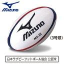 【日本ラグビー協会公認球】 ラグビーボール MS-3 3号球 【MIZUNO-ミズノ】 ラグビー用品/ラグビーボール