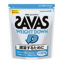 【減量するために!】 ザバス ウエイトダウン ヨーグルト味 1袋(1050g)  【SAVAS-ザバス】 サプリメント/プロテイン