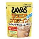 【ジュニアプロテイン!】 ザバス ジュニアプロテイン ココア味 1袋(210g) 【SAVAS-ザバス】 サプリメント/プロテイン