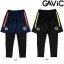【GAVIC-ガビック】 プラクティスパンツ&インナーセット 2点セット 【フットサルウェア/サッカーウェア】