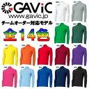 【GAVIC-ガビック】 ジュニア 長袖ストレッチインナートップ/インナーシャツ 【フットサルウェア/サッカーウェア】