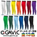 【GAVIC-ガビック】 ジュニア ストレッチインナーロングパンツ/ロングタイツ 【フットサルウェア/サッカーウェア】