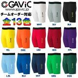 【GAVIC-ガビック】 ストレッチインナースパッツ/ハーフスパッツ 【フットサルウェア/サッカーウェア】