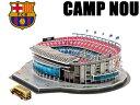 ナノスタッド:FCバルセロナ オフィシャル カンプ・ノウ 3Dパズル【NANOSTAD サッカー クラブチーム ファングッズ パズル】【あす楽_土曜営業】【あす楽_日曜営業】