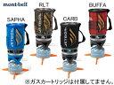 【送料無料】モンベル:【メンズ&レディース】ジェットボイル PCS FLASH【mont-bell アウトドア 登山 調理器具】