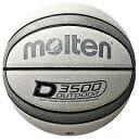 モルテン molten 練習球 (人工 7号) バスケットボール B7D3500-WS