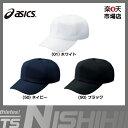 アシックス 野球 プラクティスキャップ 帽子 BAC013 六方タイプ 角ツバタイプ