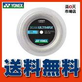 【送料無料】ヨネックス YONEX バドミントン ロール ガット ストリング BG66 アルティマックス ULTIMAX BG66UM-2 430 メッタリックホワイト 200m
