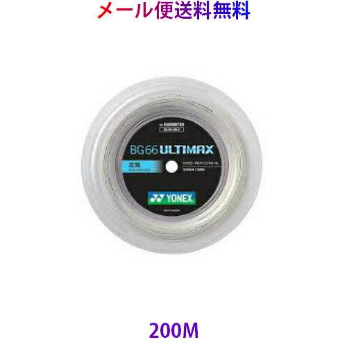 【メール便 送料無料】 ヨネックス YONEX バドミントン ロールガット ストリング BG66 アルティマックス ULTIMAX BG66UM-2 430 メッタリックホワイト 200m