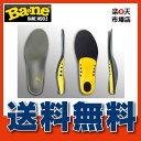 【 送料無料 】Ba2ne バネ インソール BANE INSOLE アスリートグリップ BN00060