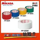 ミカサ MIKASA ラインテープ PP-500W PP-5...