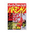 【オールスポーツ 書籍・DVD ベースボールマガジン】ぐんぐんうまくなるバドミントン(BBM1190090)