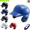【軟式野球 グランド用品 アシックス】ゴールドステージ 軟式用バッティングヘルメット/左右兼用(BPB46S)