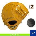 [ミズノ ソフトボールグローブ]フィールドグリスターFin/ソフトボール・捕手・一塁手兼用ミット(1AJCS14700)