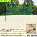 【野球 設備・備品 ミズノ】 [送料お見積り]バックネット/300×700cm(1GJNA50100)
