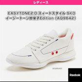[リーボック ライフスタイルシューズ]EASYTONE2.0 スィートスタイル SKO/イージートーン 紗栄子Edition/レディース(AQ9642)