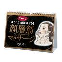 【ライフスタイル 書籍・DVD PHP】[日めくり]ほうれい線は消せる!顔層筋マッサージ(82468)