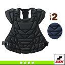 【野球 グランド用品 エスエスケイ】硬式プロテクター/マット調(CKP1500)