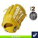 [アシックス 軟式野球グローブ]ゴールドステージ/SPEED AXEL/スピードアクセル/軟式用グラブ/外野手用(BGRFLU)