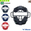 【軟式野球 プロテクター ミズノ】 軟式用マスク/キャッチャー用防具(1DJQR120)