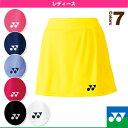 【テニス・バドミントン ウェア(レディース) ヨネックス】スカート/インナースパッツ付/レディース(26036)