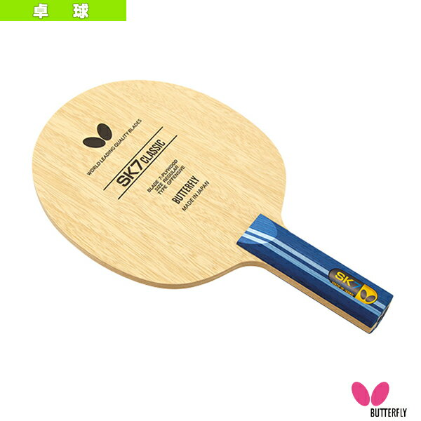 卓球ラケットバタフライSK7クラシック/ストレート(36884)