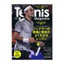 【テニス 書籍・DVD ベースボールマガジン】テニスマガジン 2017年4月号(BBM0251704)