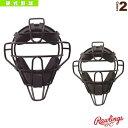 【野球 プロテクター ローリングス】硬式用マスク(CMH7100)