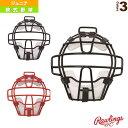 【軟式野球 プロテクター ローリングス】ジュニア軟式用マスク/C・D号ボール対応(CMJ7100)