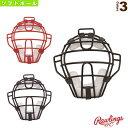 【ソフトボール プロテクター ローリングス】 ソフトボール用マスク(CMS7100)
