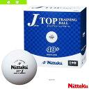 【卓球 ボール ニッタク】 ジャパントップ トレ球/5ダース・60個入(NB-1366)