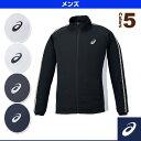 【オールスポーツ ウェア(メンズ/ユニ) アシックス】トレーニングジャケット/メンズ(XAT188)