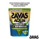 【オールスポーツ サプリメント・ドリンク SAVAS】ザバス アクアホエイプロテイン100/グレープフルーツ風味 40食分/840g(CA1327)