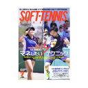 【ソフトテニス 書籍・DVD ベースボールマガジン】ソフトテニスマガジン 2017年7月号(BBM0591707)