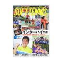 【ソフトテニス 書籍・DVD ベースボールマガジン】ソフトテニスマガジン 2017年8月号(BBM0591708)