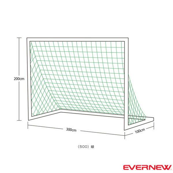 サッカー設備・備品エバニューミニサッカーゴールネットM102/2枚1組(EKU030)