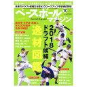 【野球 書籍・DVD ベースボールマガジン】ベースボールマガジン 2017年12月号(BBM0711712)