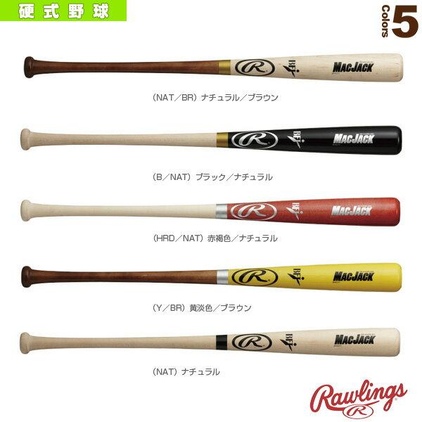 【野球 バット ローリングス】 MAC JACK/マックジャック/メイプルUSA/木製硬式用バット(BHW8MBL)
