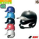 【野球 プロテクター エスエスケイ】 proedge 少年硬式打者用両耳付きヘルメット/ジュニア(H5500)