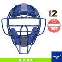 【軟式野球 プロテクター ミズノ】軟式用マスク/キャッチャー用防具(1DJQR110)