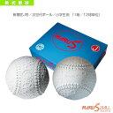 【軟式野球 ボール マルエス】 公認軟式野球ボール 新意匠J号/次世代ボール/小学生用 『1箱/12球単位』(15910)