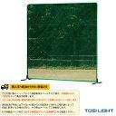 【野球 グランド用品 TOEI(トーエイ)】 [送料別途]防球フェンス3×3DX(B-2510)