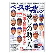 【野球 書籍・DVD ベースボールマガジン】 ベースボールマガジン 2019年4月号(BBM0711904)