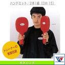 【ボクシング 設備・備品 ウイニング】ハンドミット/2本1組(CM-15)