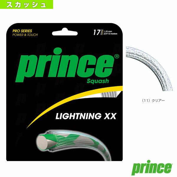 【スカッシュ ストリング(単張) プリンス】 ライトニング XX インドア(7Q33211)ガットナイロン