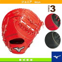 [ミズノ 軟式野球グローブ]ウィンパルスNEO/少年軟式・一塁手用ミット/TK型(1AJFY12400)